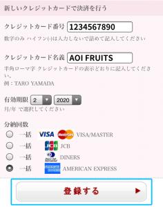 フレッシュフルーツ青汁のクレジット決済