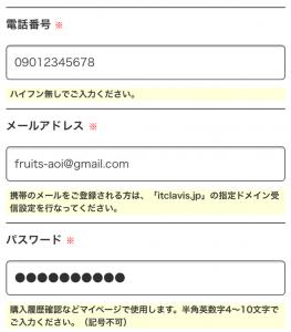 めっちゃ贅沢フルーツ青汁の電話番号・メールアドレス・パスワード設定