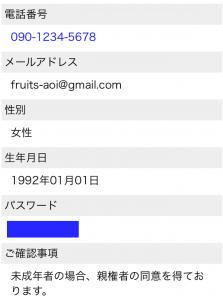 すっきりフルーツ青汁の申し込み、個人情報