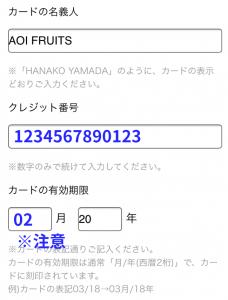 すっきりフルーツ青汁の申し込み、カード情報