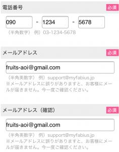すっきりフルーツ青汁の申し込み、電話番号・メールアドレス