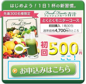 フレッシュフルーツ青汁の購入画面
