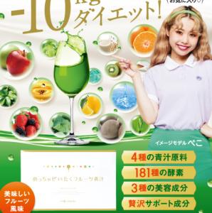 めっちゃ贅沢フルーツ青汁のイメージモデルペコ