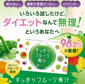 すっきりフルーツ青汁の公式サイト