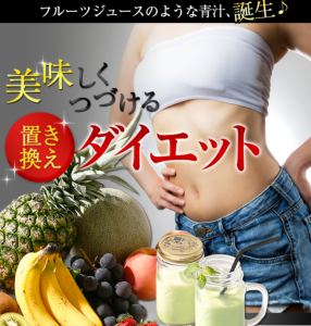 めっちゃたっぷりフルーツ青汁のトップページ