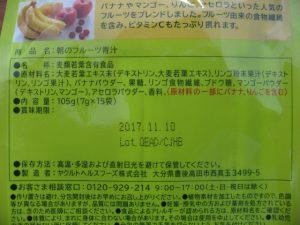 朝のフルーツ青汁の成分