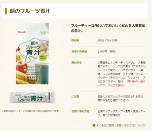 朝のフルーツ青汁公式サイト